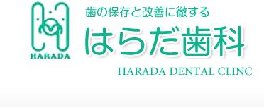 札幌市中央区にある歯科医院 はらだ歯科